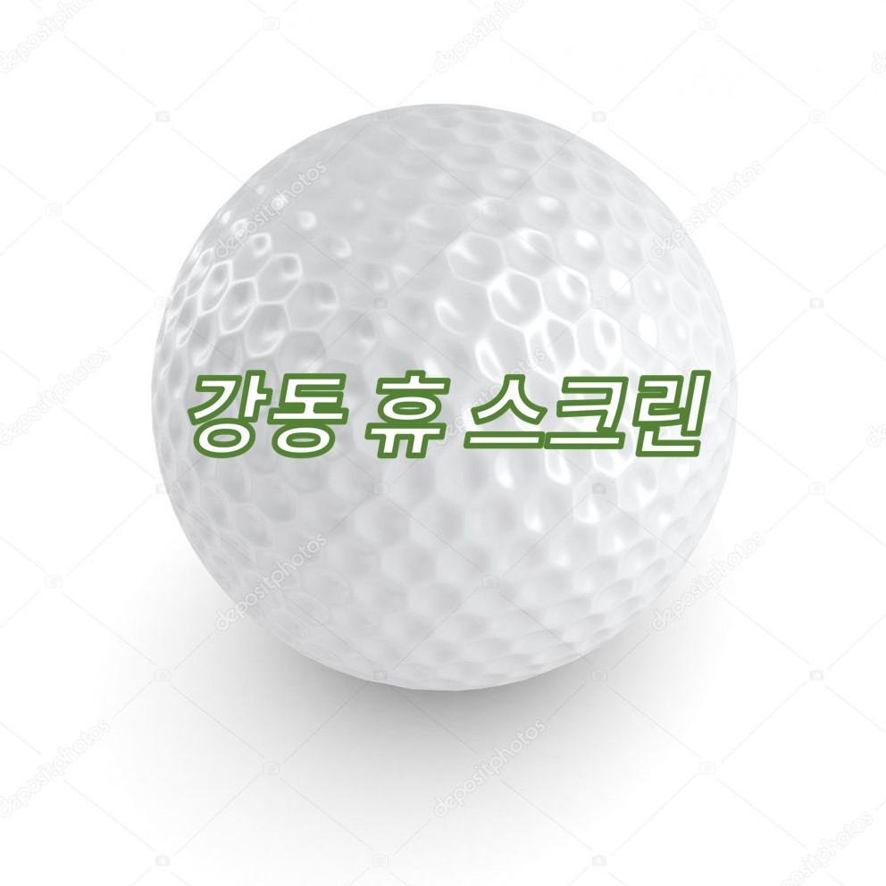 강동 휴 스크린