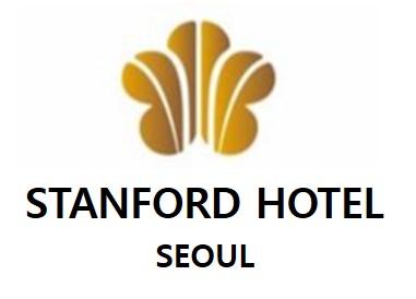 스탠포드호텔 서울