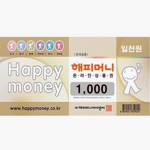 해피머니 온라인 상품권 1천원